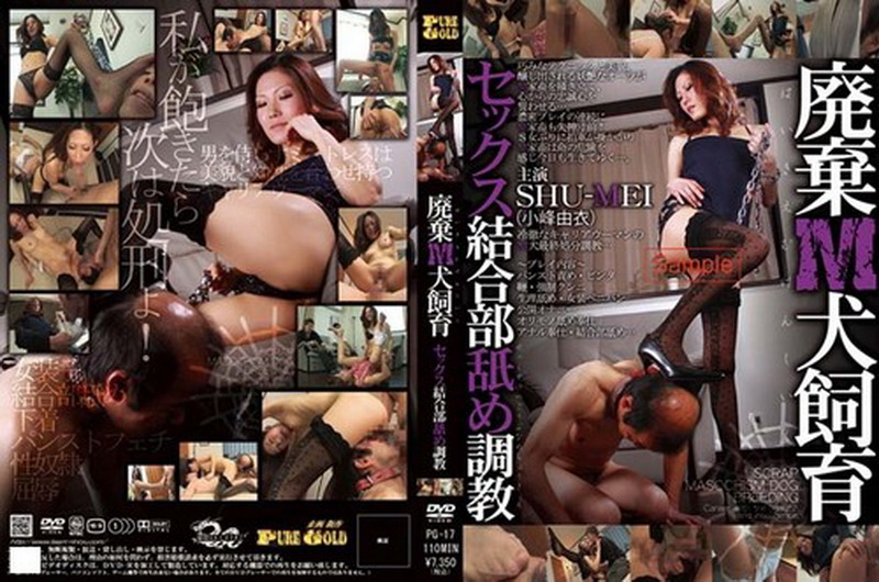 [PG-17] 廃棄M犬飼育 セックス結合部舐め奉仕 Queen SHUMEI SMell Scat
