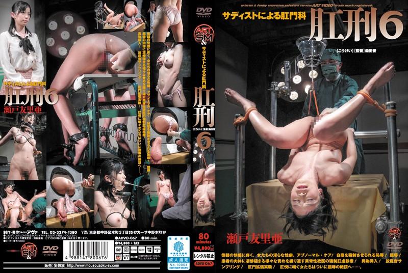 [ADVO-067] 肛刑6 瀬戸友里亜 SM Flatus Enema Big Tits アートビデオSM スカトロ