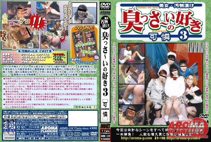 [ARMD-119] 臭っさいの好き 3 可憐(DVD) Scat その他スカトロ AROMA レズ