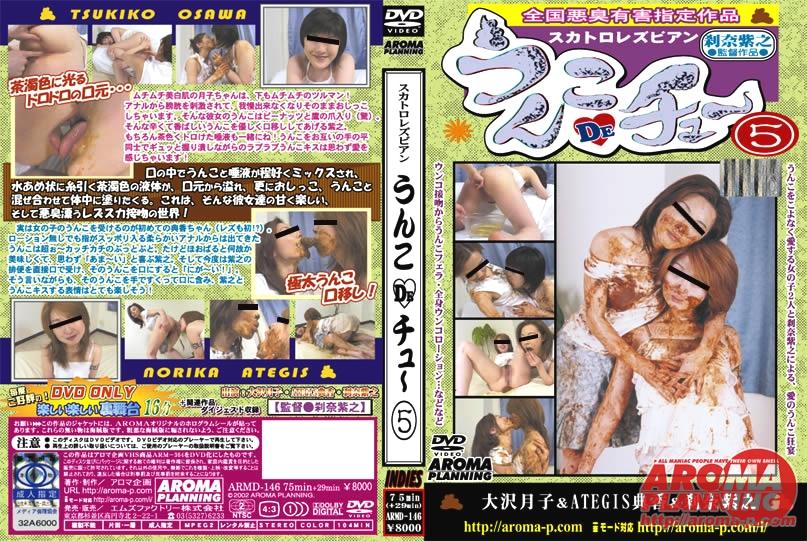 [ARMD-146] うんこDEチュー5(DVD) スカトロ Lesbian 刹奈紫之