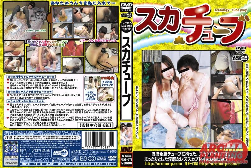 [ARMD-271] スカチューブ(DVD) 浣腸 レズ Scat