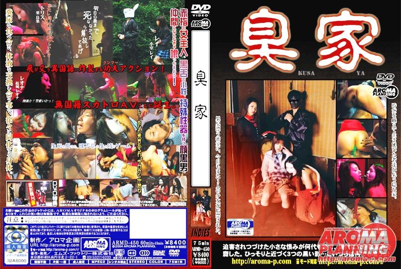 [ARMD-450] 臭家 食糞 Scat 2004/08/06