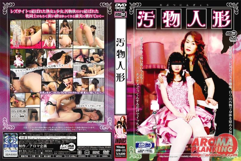 [ARMD-535] 汚物人形 その他レズ 食糞 2005/09/09 スカトロ レズ