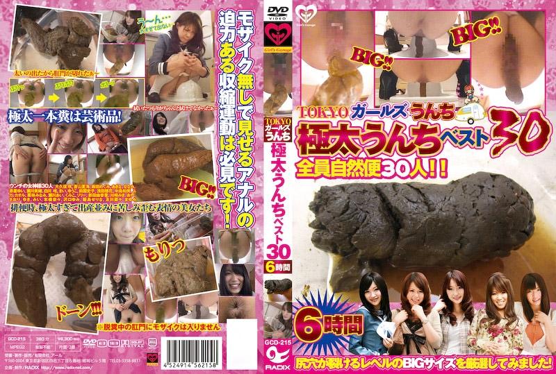 [GCD-215] TOKYOガールズうんち 極太うんちベスト30 うんこ GIRL'S Garage