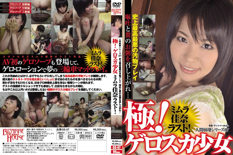 [GS-07] 極ゲロスカ ○女 スカトロ Vomiting 女王様・M男