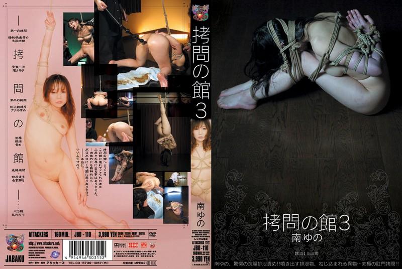 [JBD-110] 拷問の館  3 蛇縛 乱田舞 Rape 南ゆの Golden Showers