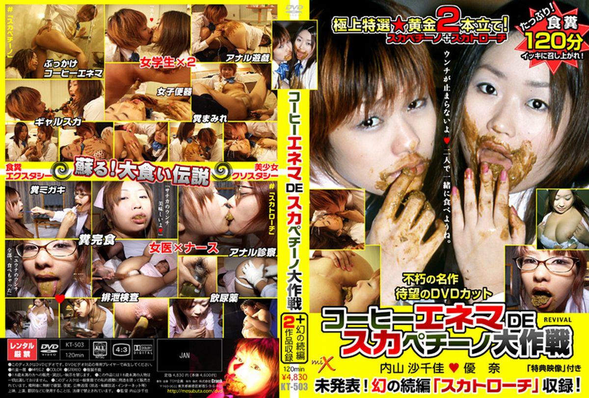 [KT-503] コーヒーエネマDEスカペチーノ大作戦 Golden Showers ユーストレス