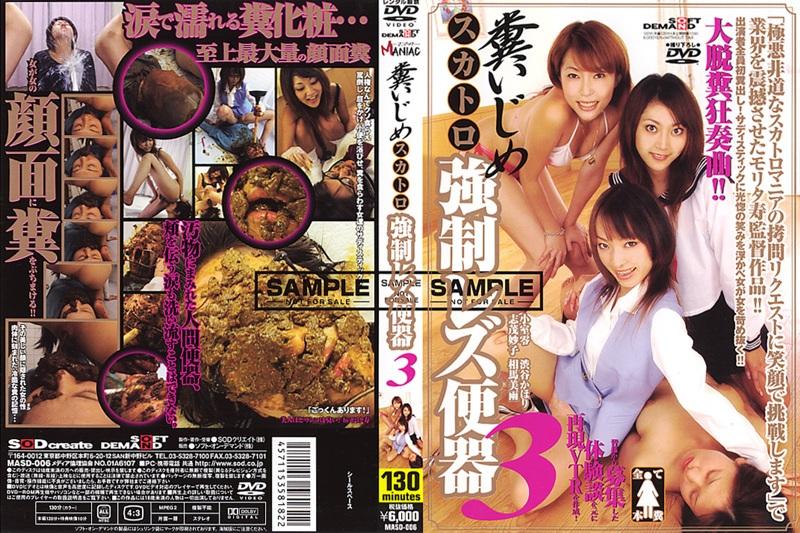[MASD-006] スカトロ強制レズ便器3 糞いじめ  Lesbian モリタ寿 Other