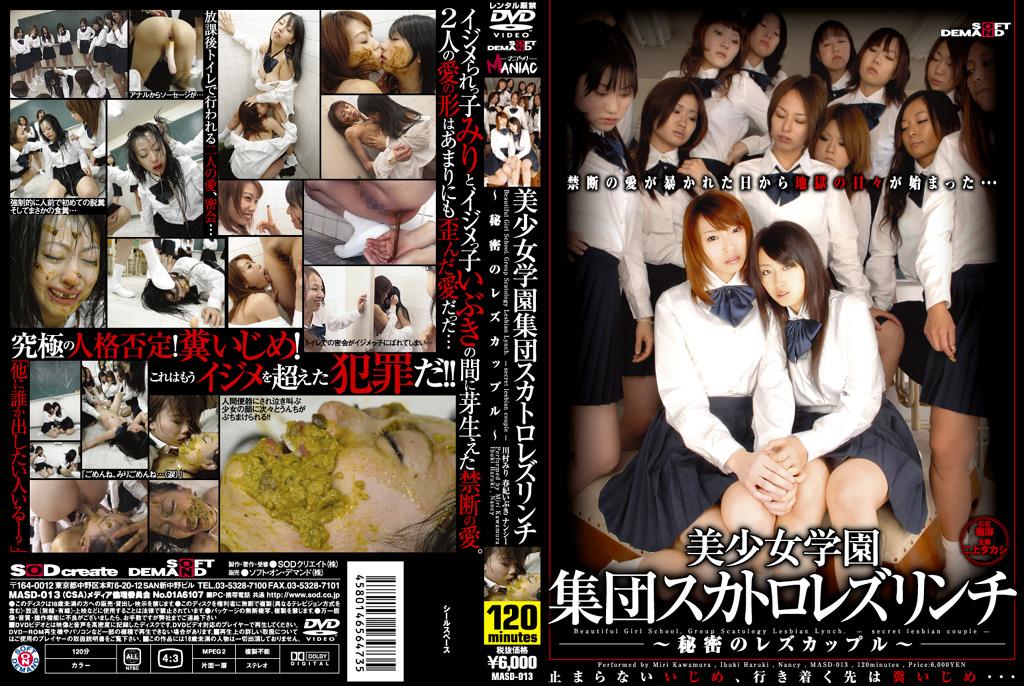[MASD-013] 美少女集団スカトロレズリンチ School Girls 不倫 Other Scat 春妃いぶき 120分