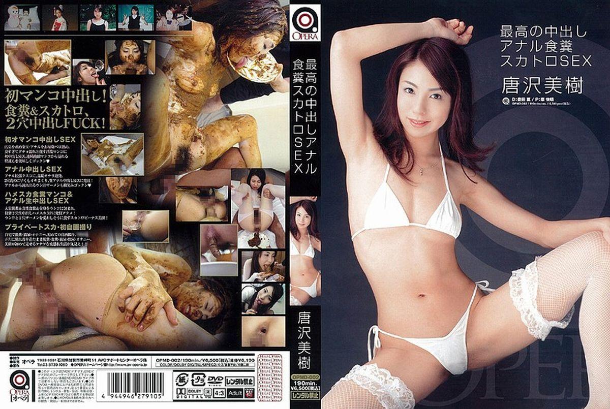 [OPMD-002] 最高の中出しアナル食糞スカトロSEX Miki Karasawa Other Masturbation Coprophagy 2007/03/28 Cum