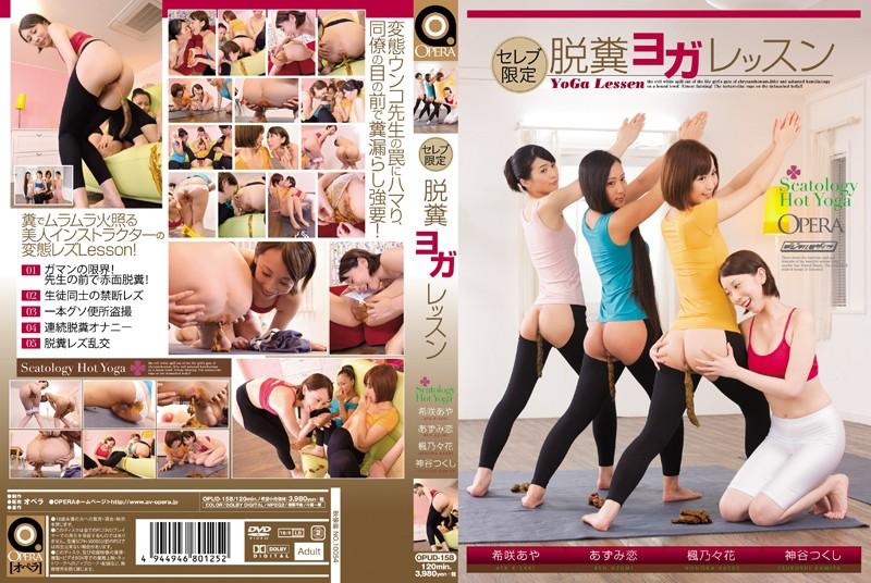 [OPUD-158] セレブ限定 脱糞ヨガレッスン 女優 Entertainer レズn oka Kaede Lesbian Ren Azumi スカトロ