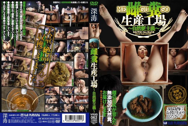[VRXS-062] 雌糞生産工場 自然便主義 2011/12/16 Scat スカトロ Eri Makino