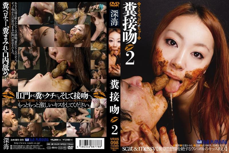 [VRXS-098] 糞接吻  2 V&R 食糞 Asami Hoshikawa Defecation 2013/01/18