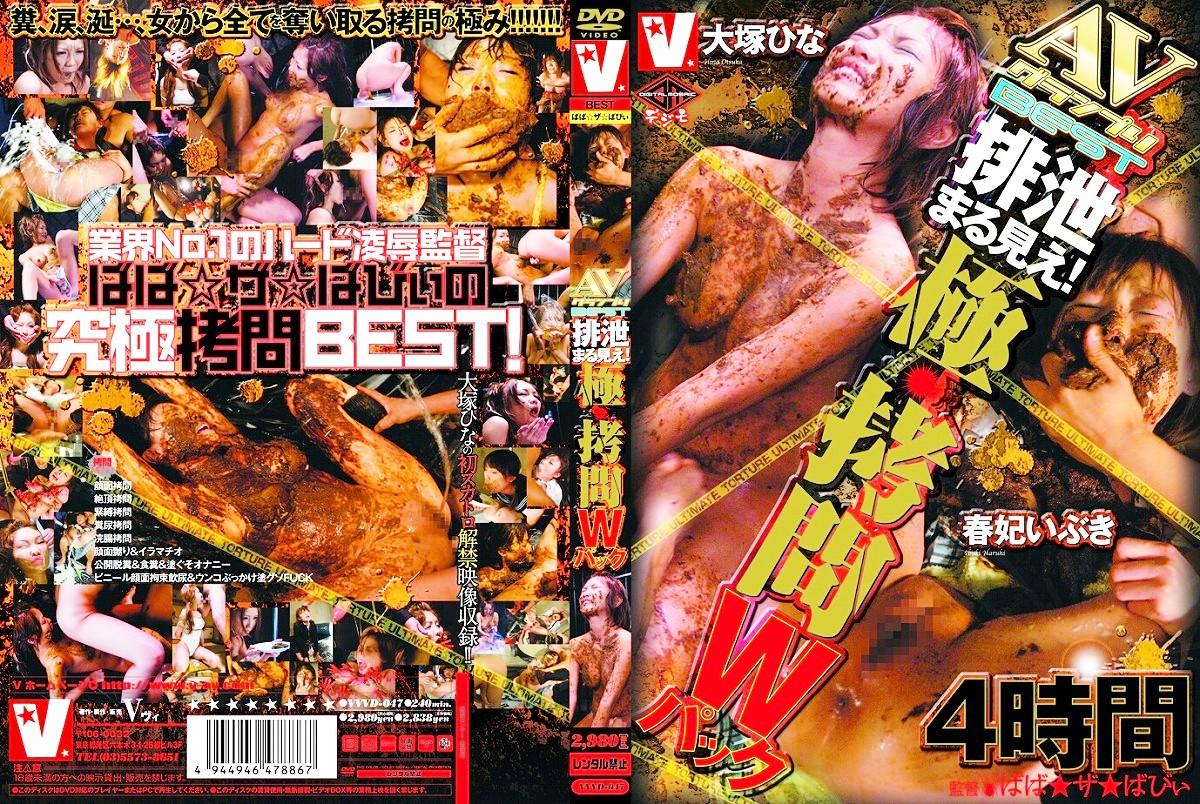 [VVVD-047] 2AVグランプリBEST 排泄まる見え極・拷問Wパック 陵辱 2010/04/01 Other Scat Omnibus オムニバス