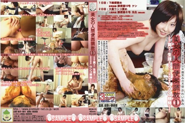 [WCM-15] 美女の人間便器調教  1 SM Facesitting 96分 Scat 女王様・M男 2008/03/19 Slut