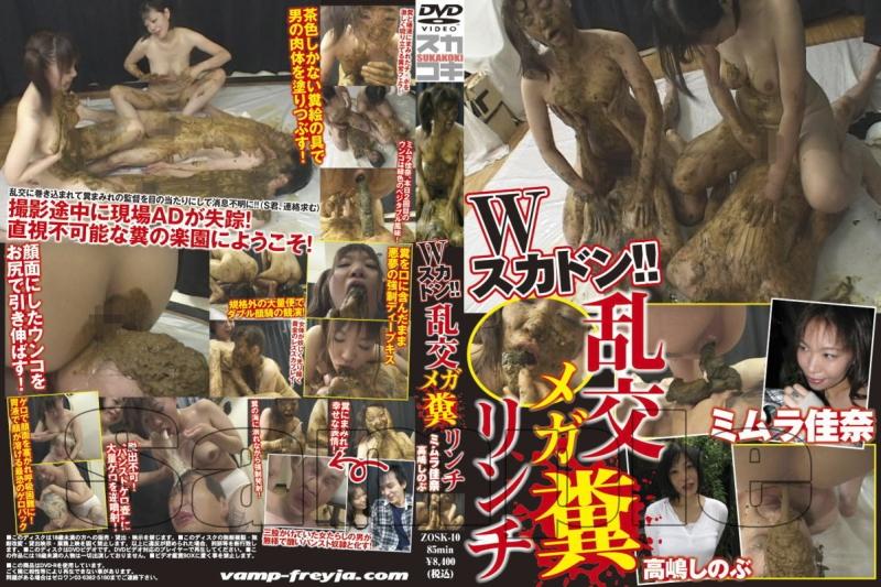 [ZOSK-10] Wスカドン 乱交メガ糞リンチ Vomiting Facesitting 高嶋しのぶ 2010/12/10 Gero
