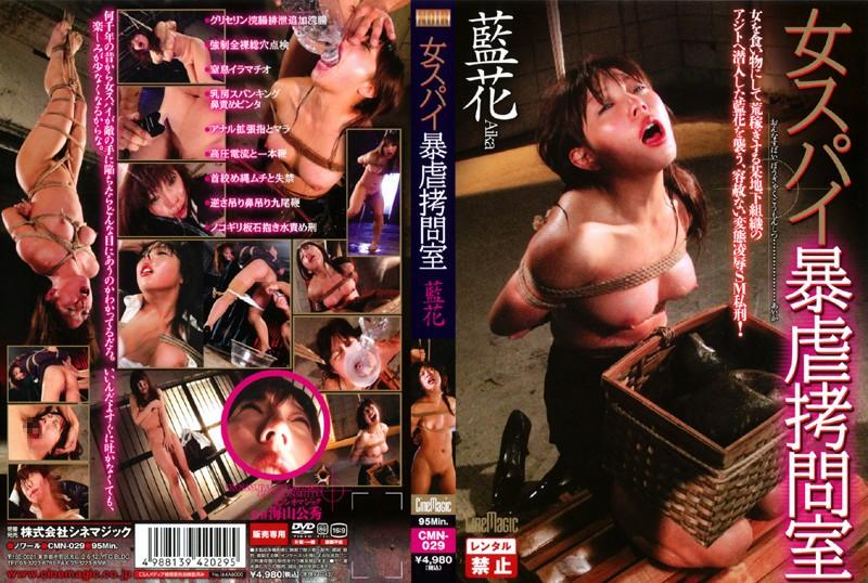 [CMN-029] 女スパイ暴虐拷問室 陵辱 縛り Aika Hanagiri Matsuri Enema