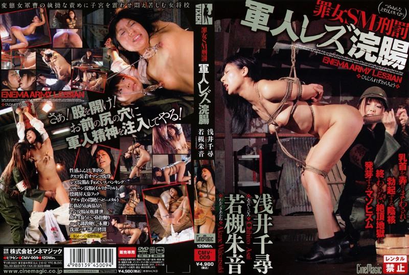 [CMV-009] 罪女SM刑罰 軍人レズ浣腸 Enema 浅井千尋 Lesbian Asai Chihiro   Wakatsuki Akane