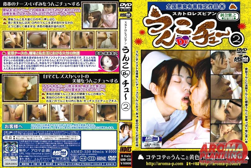 [ARMD-330] うんこDEチュー2(DVD) Other Scat Lesbian その他スカトロ