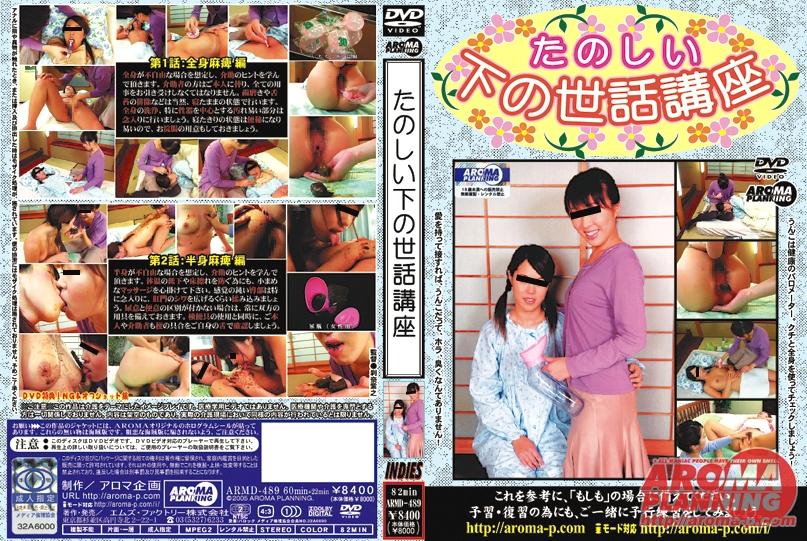 [ARMD-489] たのしい下の世話講座 (DVD) AROMA Other Lesbian Scat