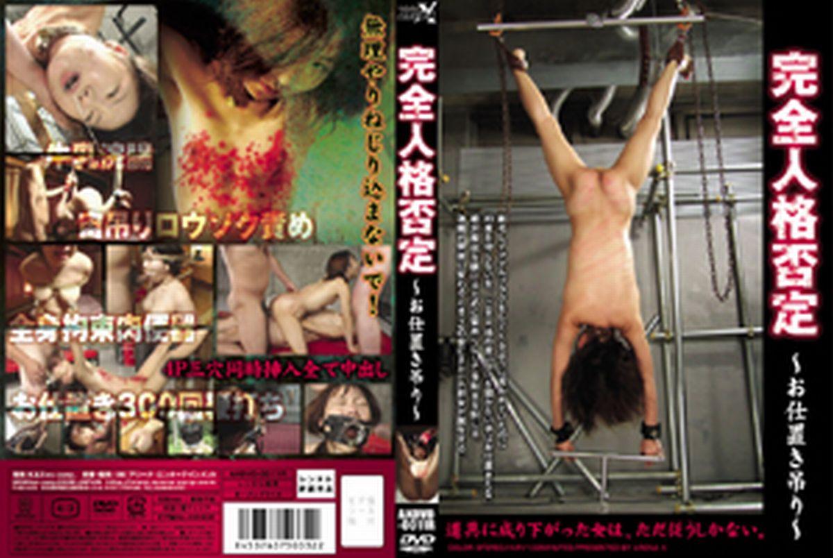 [AXDVD-0011] 完全人格否定~お仕置き吊り~ その他アナル アナル 鷹・タナカ AXDVD-0011R