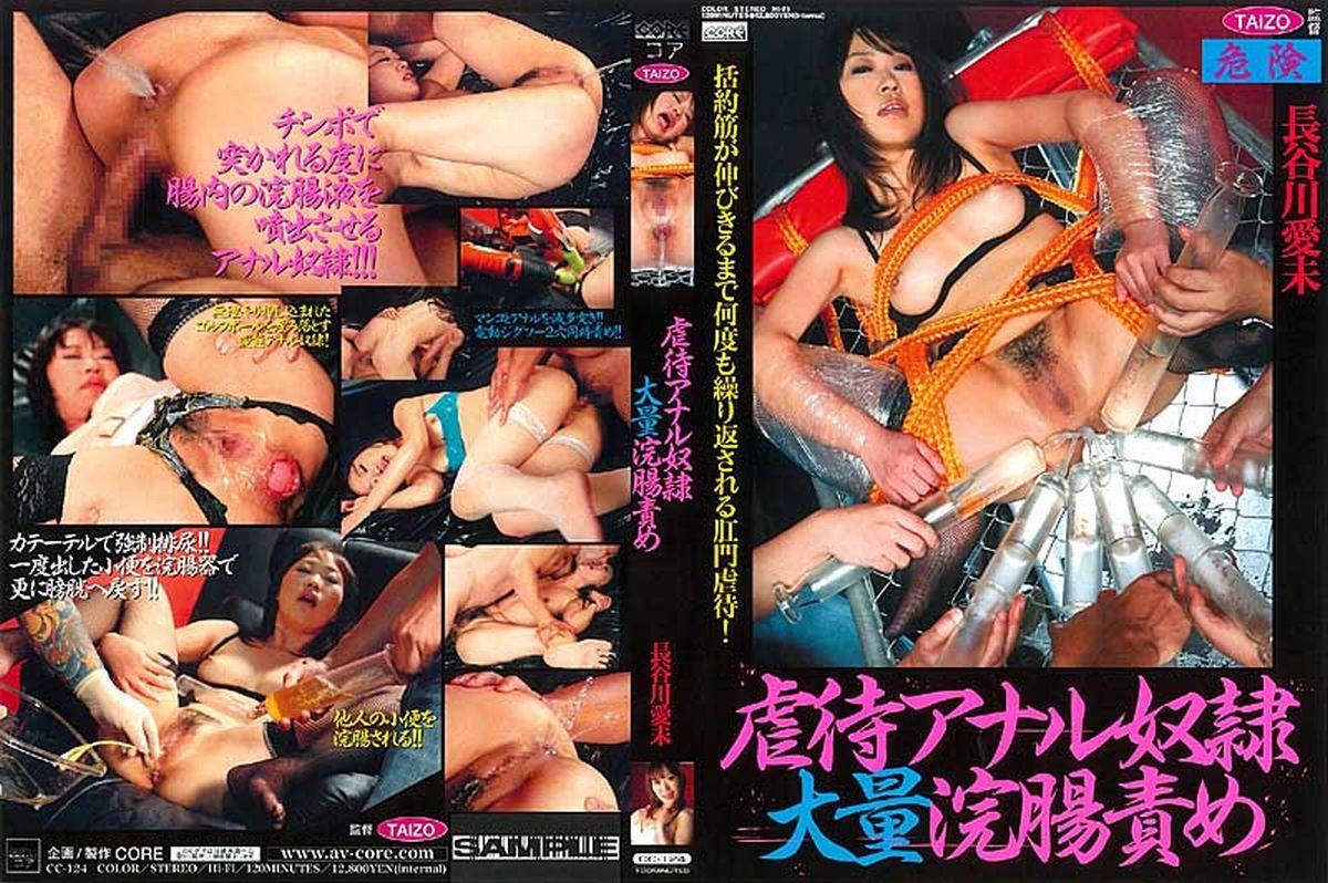 [CC-124] 虐待アナル奴隷 大量浣腸責め 2007/12/01 Enema WANZ