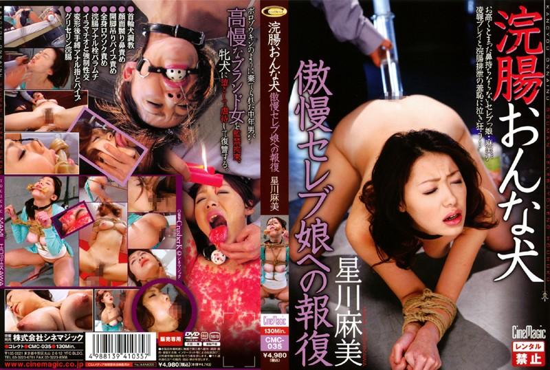 [CMC-035] 浣腸おんな犬 傲慢セレブ娘への報復 その他SM Scat Asami Hoshikawa 130分