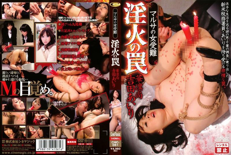 [CMC-061] マルサの女受難 淫火の罠 2010/09/24 その他凌辱 縛り 千葉曳三