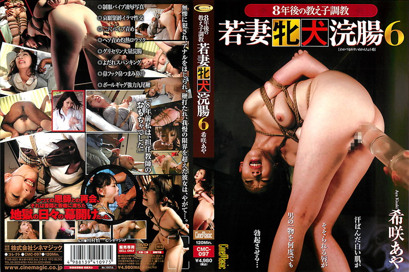 [CMC-097] 8年後の教え子調教 若妻牝犬浣腸  6 制服 コレクト 2012/02/01 Enema Entertainer Married Woman Scat Tied