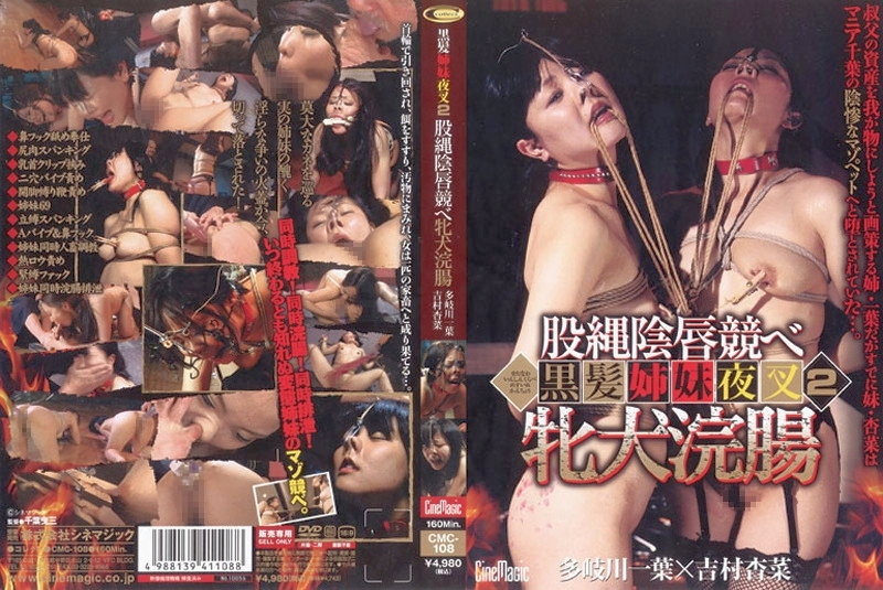 [CMC-108] 黒髪姉妹夜叉2 股縄陰唇競べ牝犬浣腸 Scat スカトロ Enema Torture Anna Yoshimura