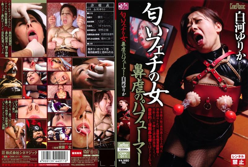 [CMK-011] 匂いフェチの女 鼻虐のパフューマー SM 2009/10/01 シネマジック ふんどし