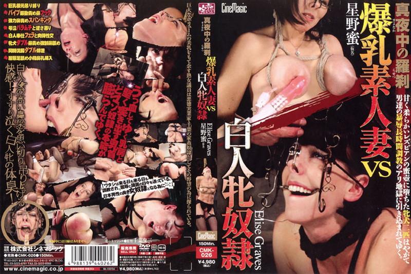 [CMK-026] 真夜中の羅刹 爆乳素人妻 VS 白人牝奴隷 Torture 巨乳 おっぱい 縛り 調教 Tied