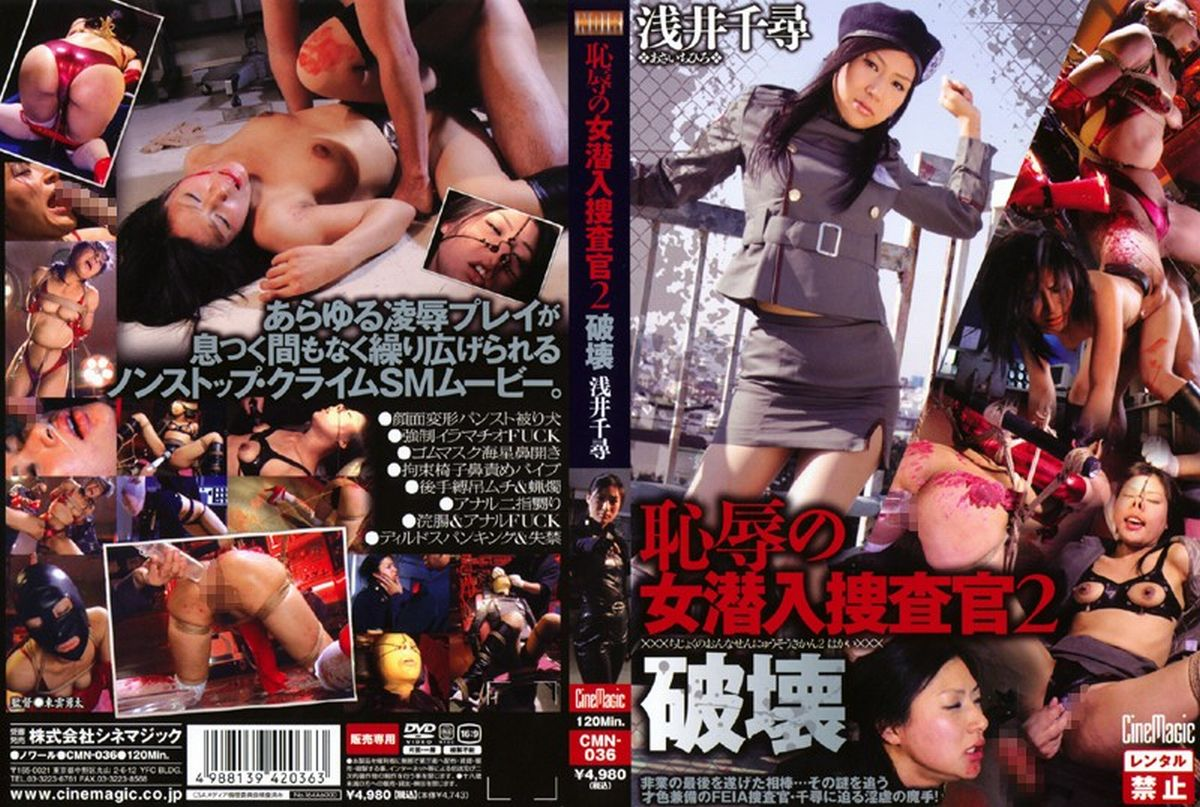 [CMN-036] 恥辱の女潜入捜査官  2 シネマジック 2009/05/01 ノワール Insult