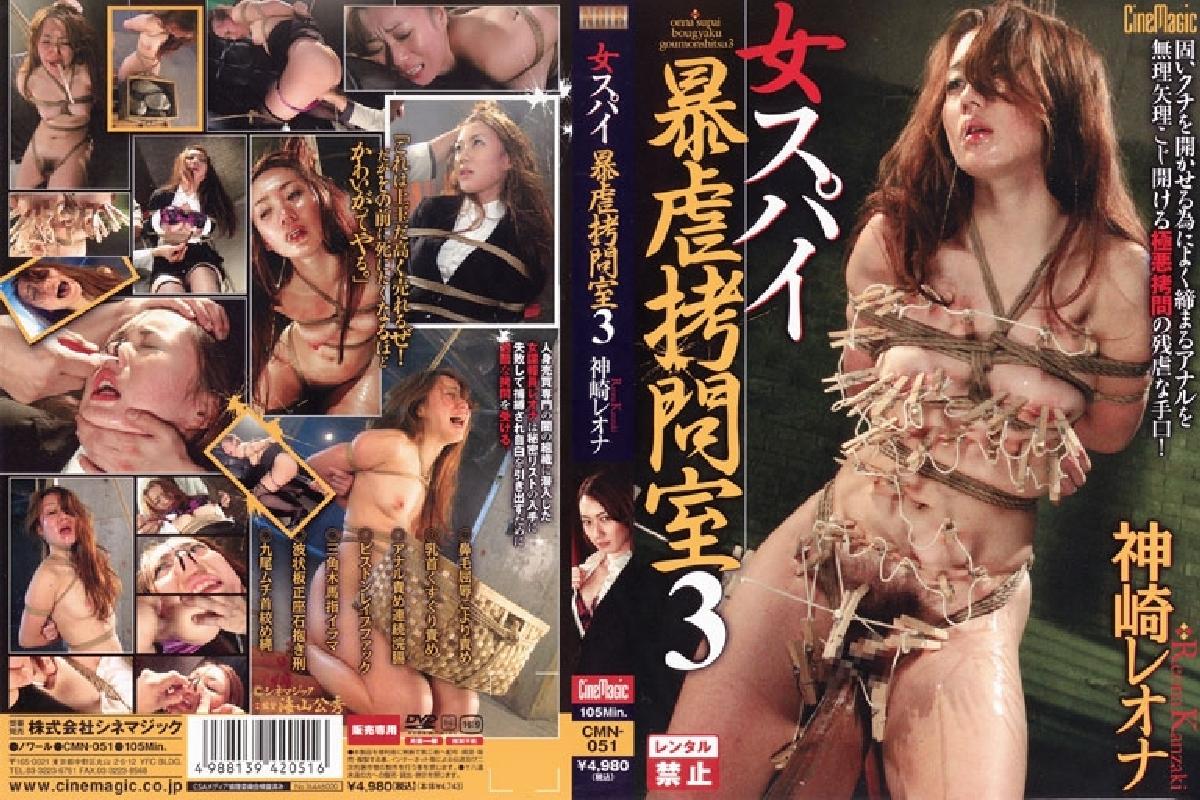 [CMN-051] 女スパイ暴虐拷問室  3 ノワール SM 2010/05/01