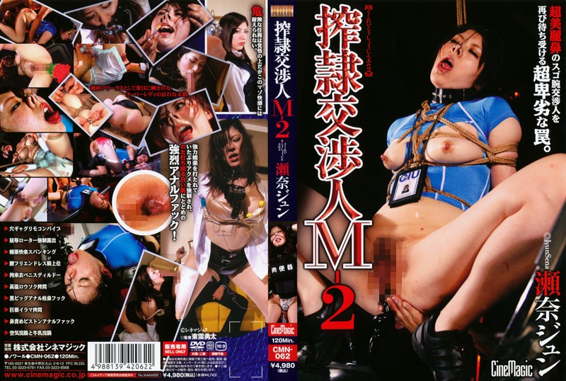 [CMN-062] 搾隷交渉人M-2 2010/11/01 Planning Other Anal 搾隷交渉人 M SM シネマジック