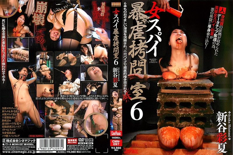 [CMN-097] 女スパイ暴虐拷問室6 新谷彩夏 フェラ Planning 中出し シネマジック Tied SM