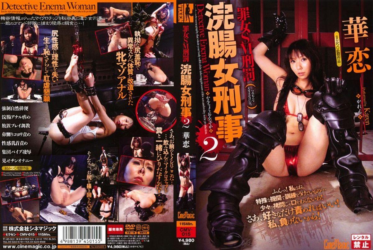 [CMV-015] 罪女SM刑罰 浣腸女刑事2 華恋 スカトロ 2010/01/01 Insult Tied 115分
