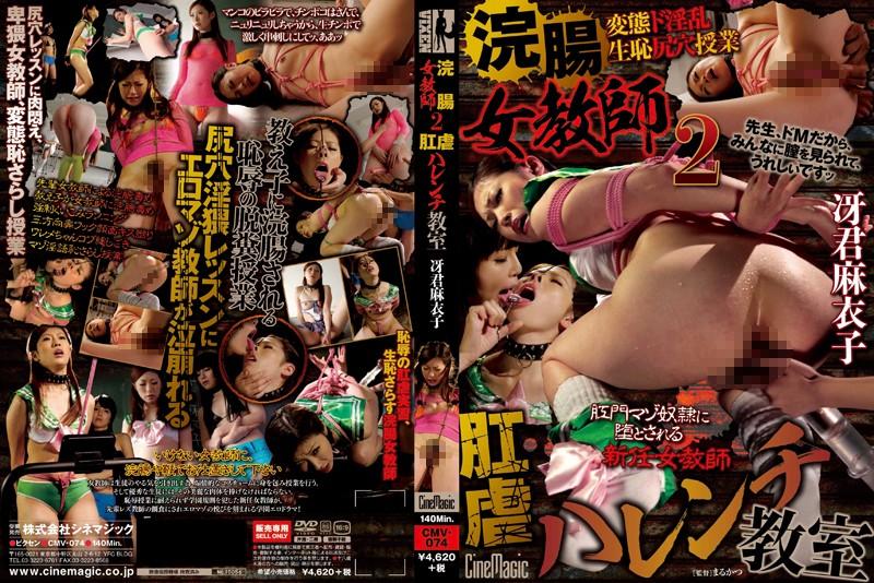 [CMV-074] 浣腸女教師 2 肛虐ハレンチ教室 レズ スカトロ Enema Female Teacher