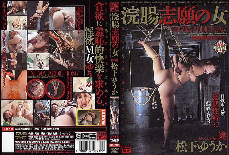 [DD-212] 浣腸志願の女 赤井鯉三郎 Pleasure Outlet 鼻フック 縛り SM Tied