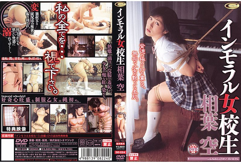 [DD-224] インモラル女校生 相葉空 120分 2007/01/26 SM スカトロ Costume いとこ・親戚
