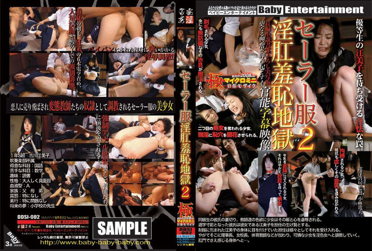 [DDSI-002] セーラー服淫肛羞恥地獄 2 2007/12/15 Rape Scat その他アナル ブルマ