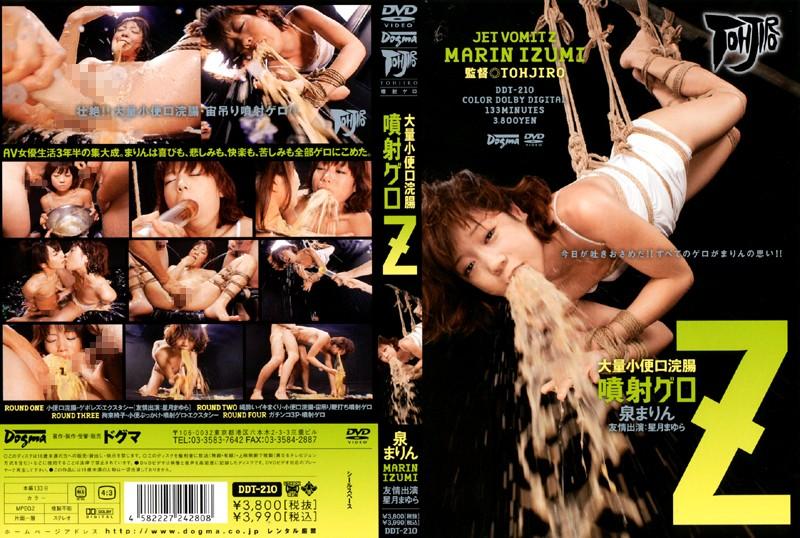 [DDT-210] 大量小便口浣腸 噴射ゲロZ TOHJIRO Gero 133分 Scat