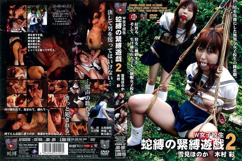 [JBD-091] W女子校生 蛇縛の緊縛遊戯 2 アタッカーズ School Girls 2007/02/28