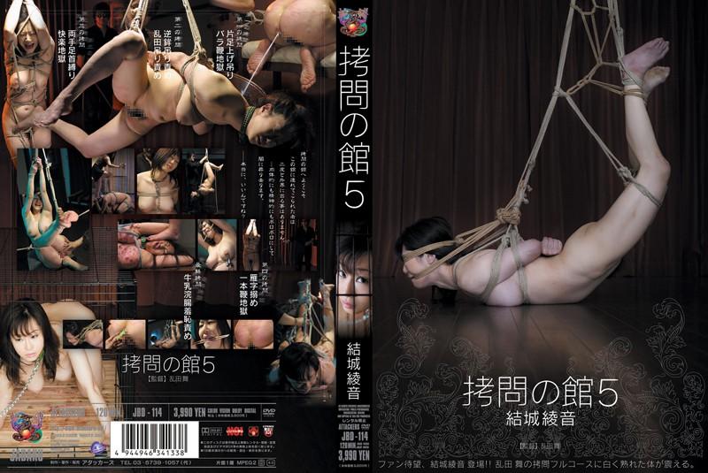 [JBD-114] 拷問の館  5 Tied Scat Rape アタッカーズ 縛り