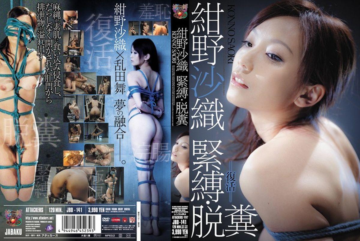 [JBD-141] 紺野沙織 緊縛・脱糞 蛇縛 SM 乱田舞