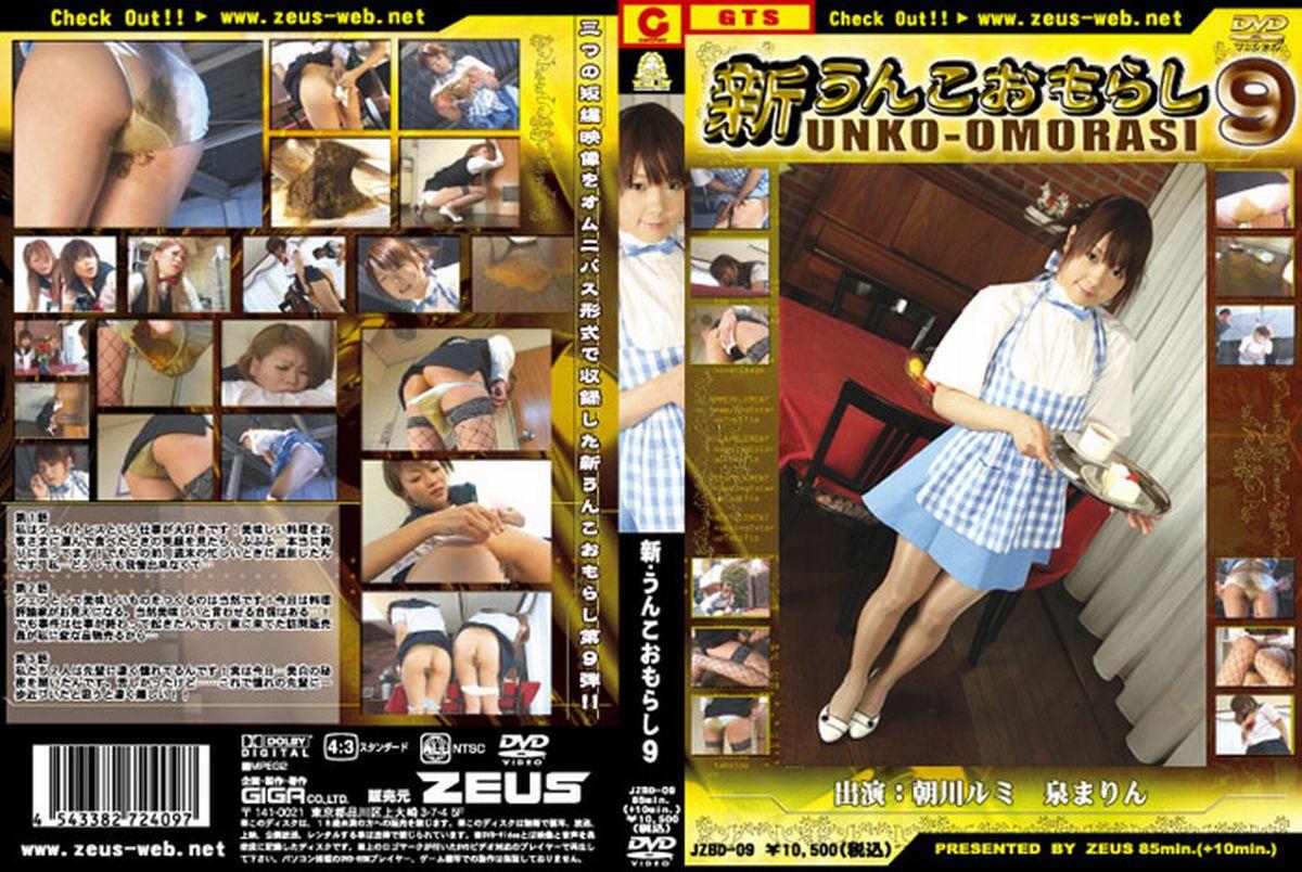[JZBD-09] 新・うんこおもらし  9 スカトロ 放尿 GIGA(ギガ) ZEUS