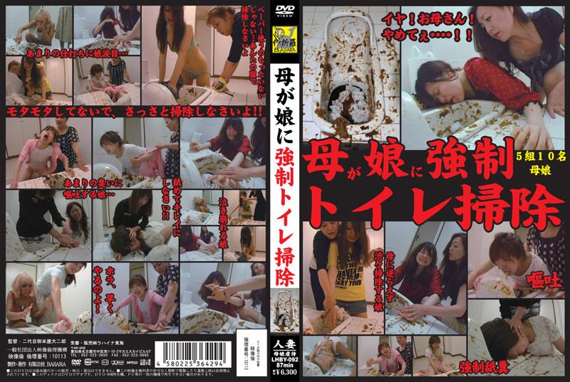[LHBY-092] 母が娘に強制トイレ掃除 2011/08/16 87分 ゲロ