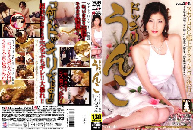 [MASD-010] ドッキリうんこ 130分 BRIEFz omi Kimura