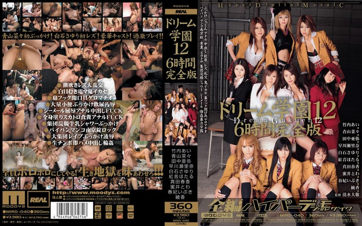 [MIRD-040] ドリーム学園  12 放尿 Golden Showers Other Lesbian REAL MOODYZ(ムーディーズ) 輪姦・凌辱 Anal Shaved Bloomers Uniform 中出し 蜜井とわ 真田春香 春妃いぶき 企画