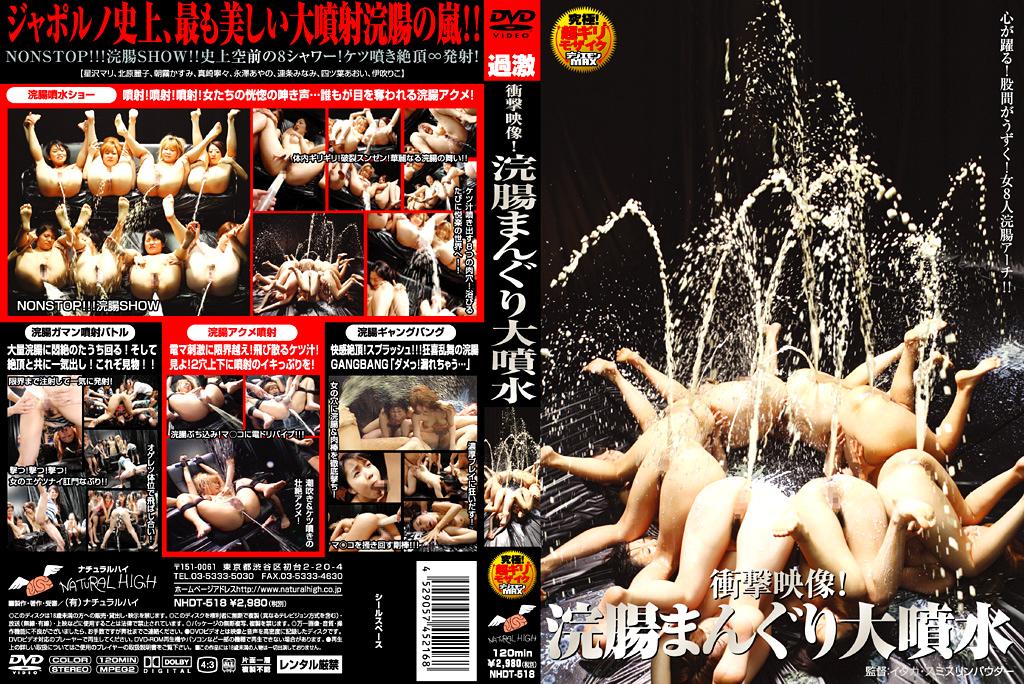 [NHDT-518] 衝撃映像 浣腸まんぐり大噴水 Fetish イタカ・スミスリンパウダー Minami Renjo Enema Scat 潮吹き Planning
